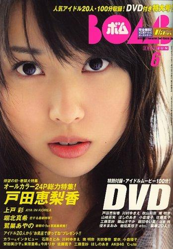 BOMB (ボム) 2007年 06月号 [雑誌]