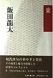 飯田龍太 (花神コレクション「俳句」)