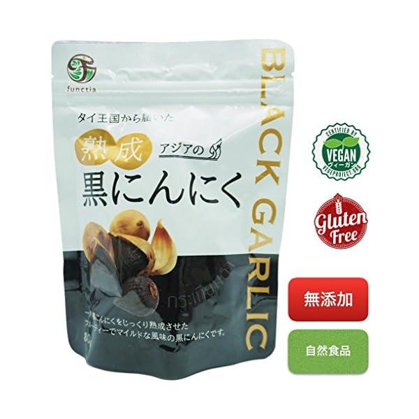 functia 熟成黒にんにく 80g ジップロ...の商品画像