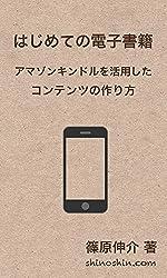 はじめての電子書籍 〜アマゾンキンドルを活用したコンテンツの作り方〜