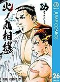 火ノ丸相撲 26 (ジャンプコミックスDIGITAL)