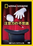 ナショナル ジオグラフィック〔DVD〕 注意力の不思議