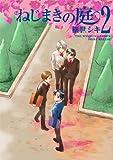 ねじまきの庭 2 (IDコミックス ZERO-SUMコミックス)