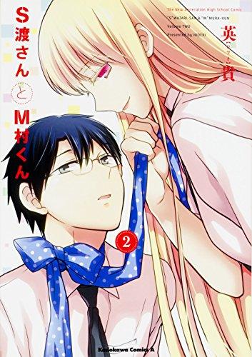 S渡さんとM村くん (2) (カドカワコミックス・エース)の詳細を見る