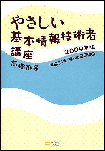 やさしい基本情報技術者講座 2009年版 やさしい講座シリーズの詳細を見る