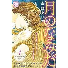 月のなみだ プチデザ(1) (デザートコミックス)