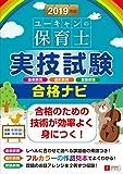2019年版 ユーキャンの保育士 実技試験 合格ナビ (ユーキャンの資格試験シリーズ)