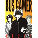 Bus gamer 1 (ステンシルコミックス)