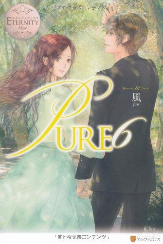 PURE〈6〉 (エタニティブックスBlanc)の詳細を見る