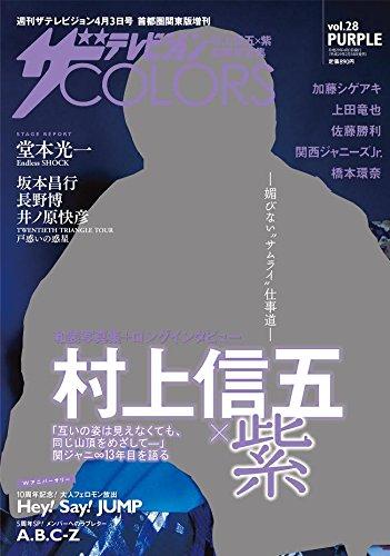 ザテレビジョンCOLORS vol.28 PURPLE