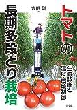 トマトの長期多段どり栽培: 生育診断と温度・環境制御 画像