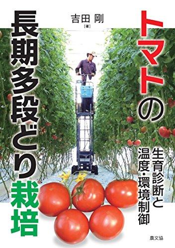 トマトの長期多段どり栽培: 生育診断と温度・環境制御