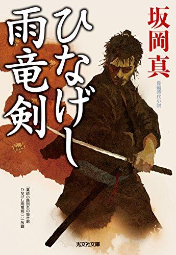 ひなげし雨竜剣 (光文社時代小説文庫)
