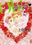 Oh! my ダーリン (1) (講談社漫画文庫)