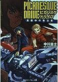 ピカレスク・ドライブ / 中川 圭士 のシリーズ情報を見る