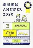 歯科国試 ANSWER 2020 Vol.3 基礎系歯科医学2(微生物学/免疫学/薬理学/歯科理工学)
