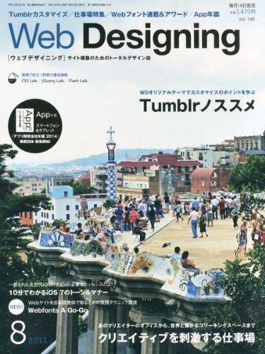 Web Designing (ウェブデザイニング) 2013年 08月号 [雑誌]の詳細を見る