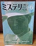 ミステリマガジン1981年6月号 特集=ミステリ西洋史