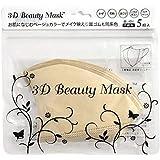 3D立体型不織布マスク 3Dビューティーマスク 5枚入 ラテベージュ [395219]