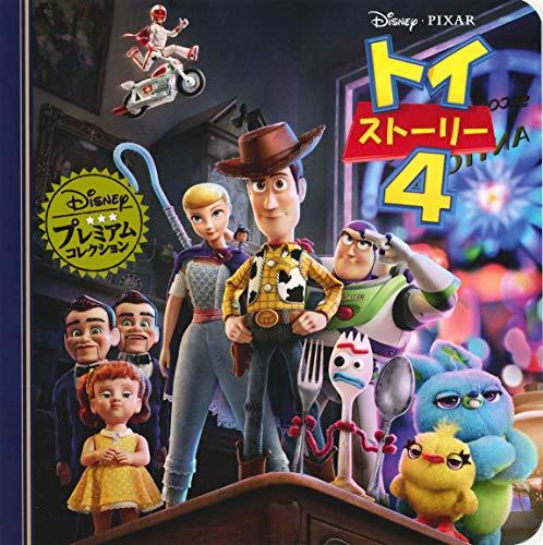 トイ・ストーリー4 (ディズニー プレミアム・コレクション)