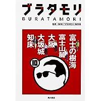 ブラタモリ 10 富士の樹海 富士山麓 大阪 大坂城 知床