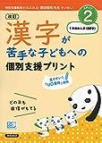 漢字が苦手な子どもへの個別支援プリント STEP2 1年のかんじ(80字) 画像
