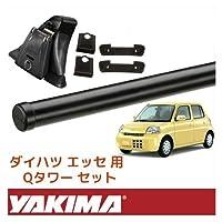 [YAKIMA 正規品] ダイハツ エッセ ベースラックセット (Qタワー・Qクリップ99×2・丸形クロスバー48インチ)