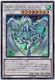 遊戯王 プロモーション 20CP-JPT06 スターダスト・ドラゴン【シークレットレア】