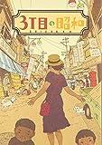 3丁目の昭和―静岡県に残る昭和レトロな世界へご案内