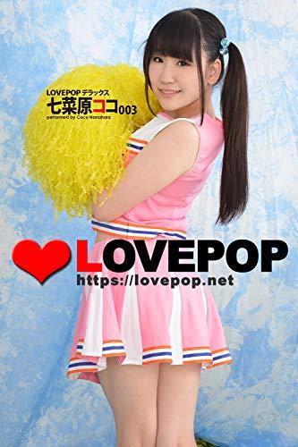 LOVEPOP デラックス 七菜原ココ ...