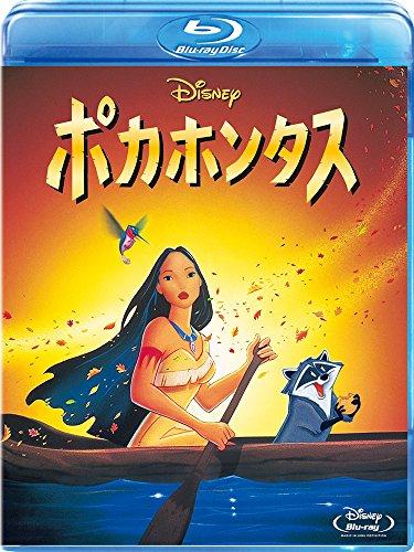 ポカホンタス [Blu-ray]