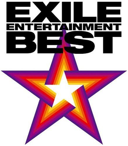 [画像:EXILE ENTERTAINMENT BEST(DVD付)]