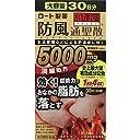 【第2類医薬品】新 ロート防風通聖散錠満量 360錠