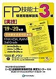 '19~'20年版 3級FP技能士(実技・保険顧客資産相談業務)精選問題解説集