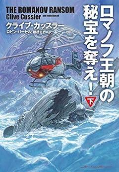 ロマノフ王朝の秘宝を奪え!(下) (海外文庫)