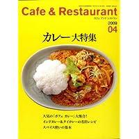 カフェ&レストラン 2009年 04月号 [雑誌]