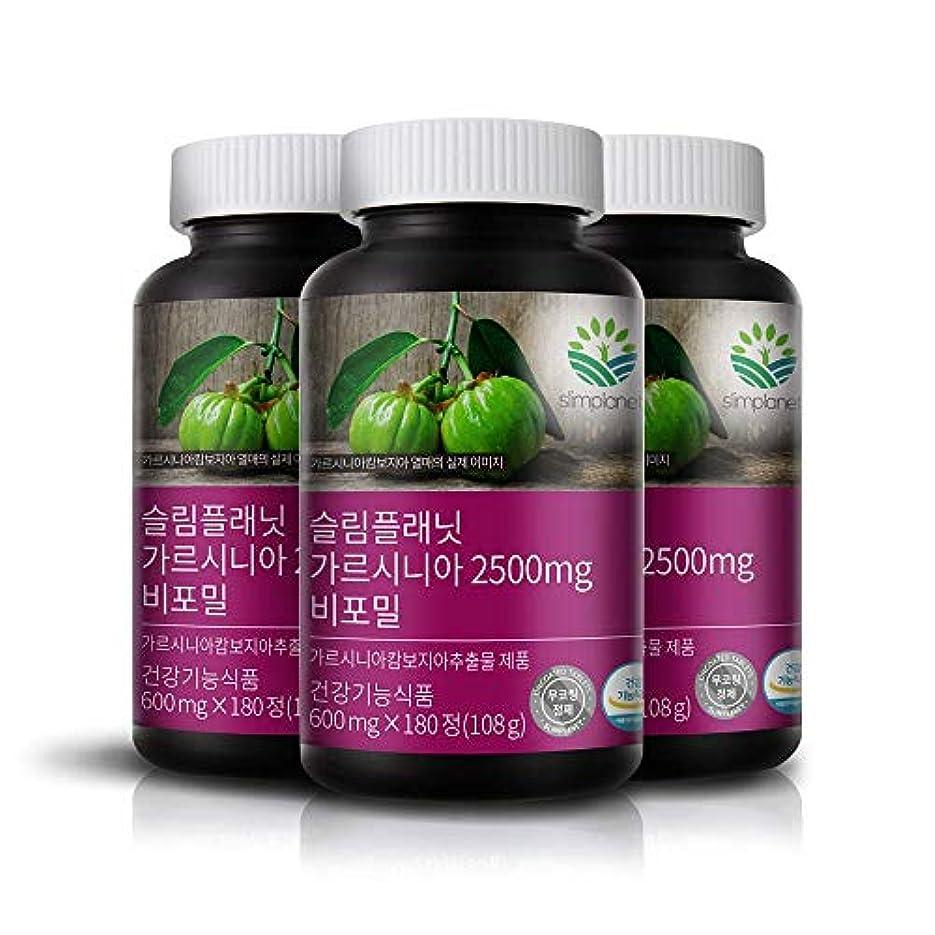 鎮痛剤届ける報復[SLIMPLANET]リニューアル食前 ガルシニア2500/韓国ベストセラー/体重減少 / ダイエット