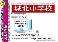 城北中学校【東京都】 予想・模試4種セット 1割引(予想問題集A1、直前模試A1、合格模試A1、開運模試A1)