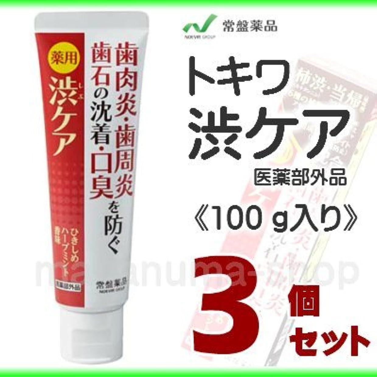 お金国民投票告発者トキワ 薬用渋ケア (100g) 3個セット