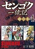 センゴク一統記 超合本版(4) (ヤングマガジンコミックス)