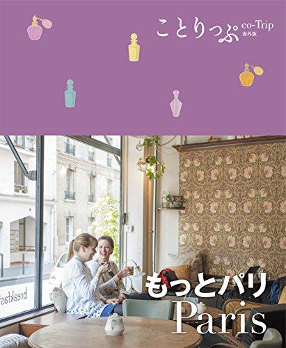 ことりっぷ 海外版 もっとパリ (旅行ガイド)