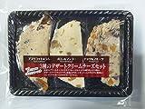 3種のデザートクリームチーズ セット 100g ムラカワ