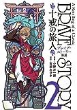 ブレイブ・ストーリー新説~十戒の旅人~ 2 (BUNCH COMICS)
