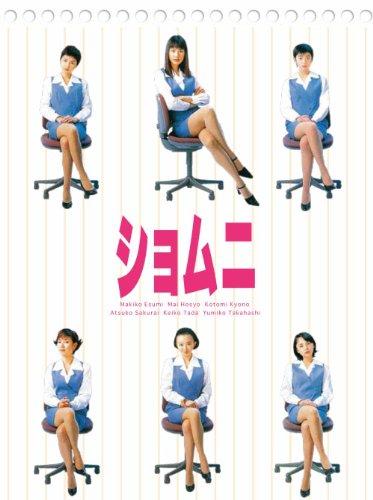 ショムニ 第1シリーズ DVD BOXの詳細を見る