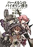 ハーメルンのバイオリン弾き~シェルクンチク~(8)(完) (ヤングガンガンコミックス)