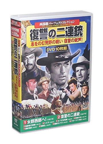 西部劇 パーフェクトコレクション 復讐の二連銃 DVD10枚組 (ケース付)セット
