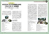 50年目に聴き直す「アビイ・ロード」深掘り鑑賞ガイド (シンコー・ミュージックMOOK) 画像