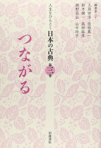 つながる (人生をひもとく 日本の古典 第三巻)の詳細を見る