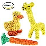 WOVOMO犬 猫 ペットおもちゃ 丈夫な犬噛む ロープのおもちゃ 3点のセット ぬいぐるみ 訓練ロープ 歯ぎしり 運動不足 ストレス解消 キリン イエローアヒル ニンジン