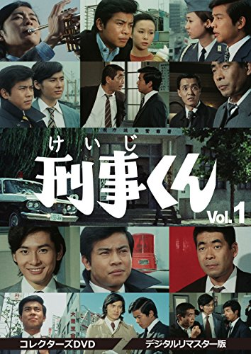 刑事くん 第1部 コレクターズDVD VOL.1 <デジタルリマスター版>